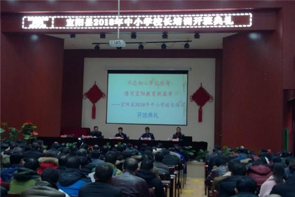 河南宜阳县培训200余名中小学校长