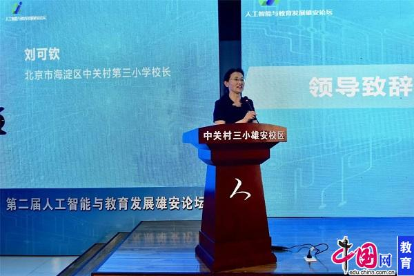 第二届人工智能与教育发展雄安论坛在雄安新区成功举办